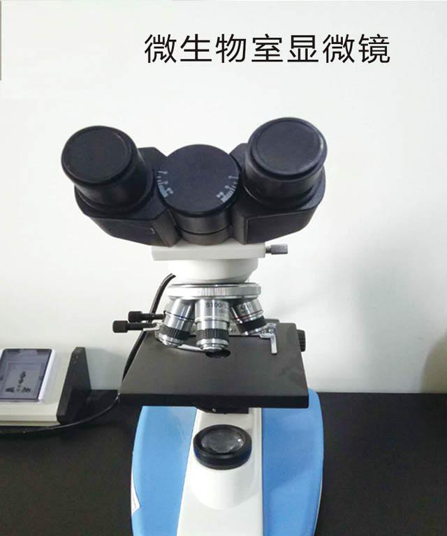 微生物室显微镜